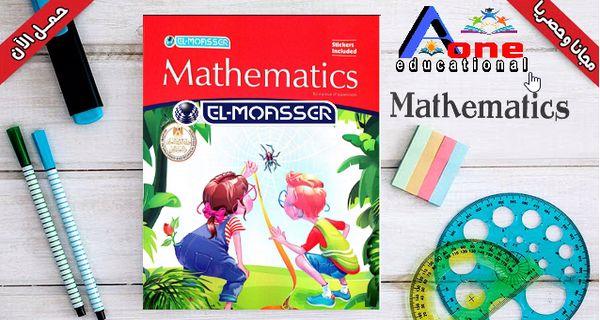 كتاب المعاصر Math للصف الاول الابتدائى ترم اول 2020.