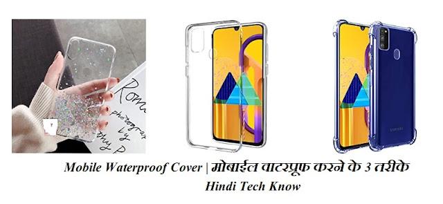 Mobile Waterproof Cover | मोबाईल वाटरप्रूफ करने के 3 तरीके