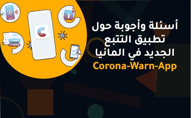 شرح Corona-Warn-App