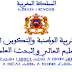 مذكرة وزارية صادرة عن وزارة التربية الوطنية بتاريخ 15 يناير 2020