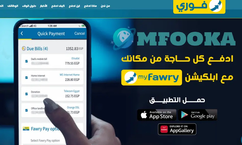 تحميل تطبيق فوري Fawry برابط مباشر 2021 للاندرويد و للايفون والكمبيوتر