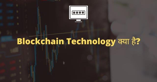 Blockchain Technology क्या है? Blockchain कैसे काम करता है?