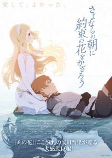 MAQUIA: WHEN THE PROMISED FLOWER BLOOMS - Sayonara no Asa ni Yakusoku no Hana wo Kazarou