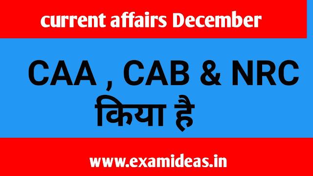 CAA, CAB & NRC Kya Hai – Full Form & Puri Jankari www.examideas.in