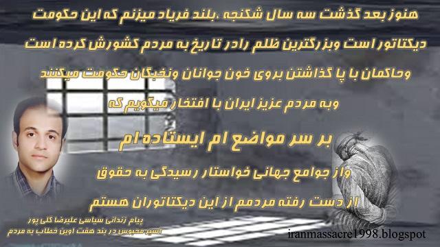 زندانی سیاسی علیرضاگلی پور