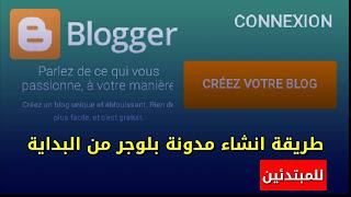 دورة بلوجر : الدرس 1 - طريقة انشاء مدونة بلوجر من البداية و كيفية كتابة المواضيع عليها و الربح منها