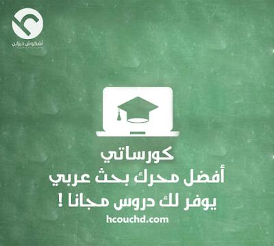 أفضل محرك بحث عربي يوفر لك دروس مجانا