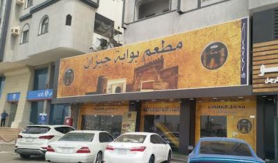 مطعم بوابة جيزان جدة | المنيو ورقم الهاتف والعنوان