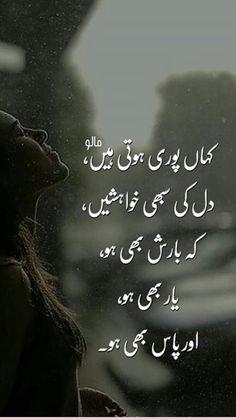 Barish WhatsApp Status with Poetry 2020