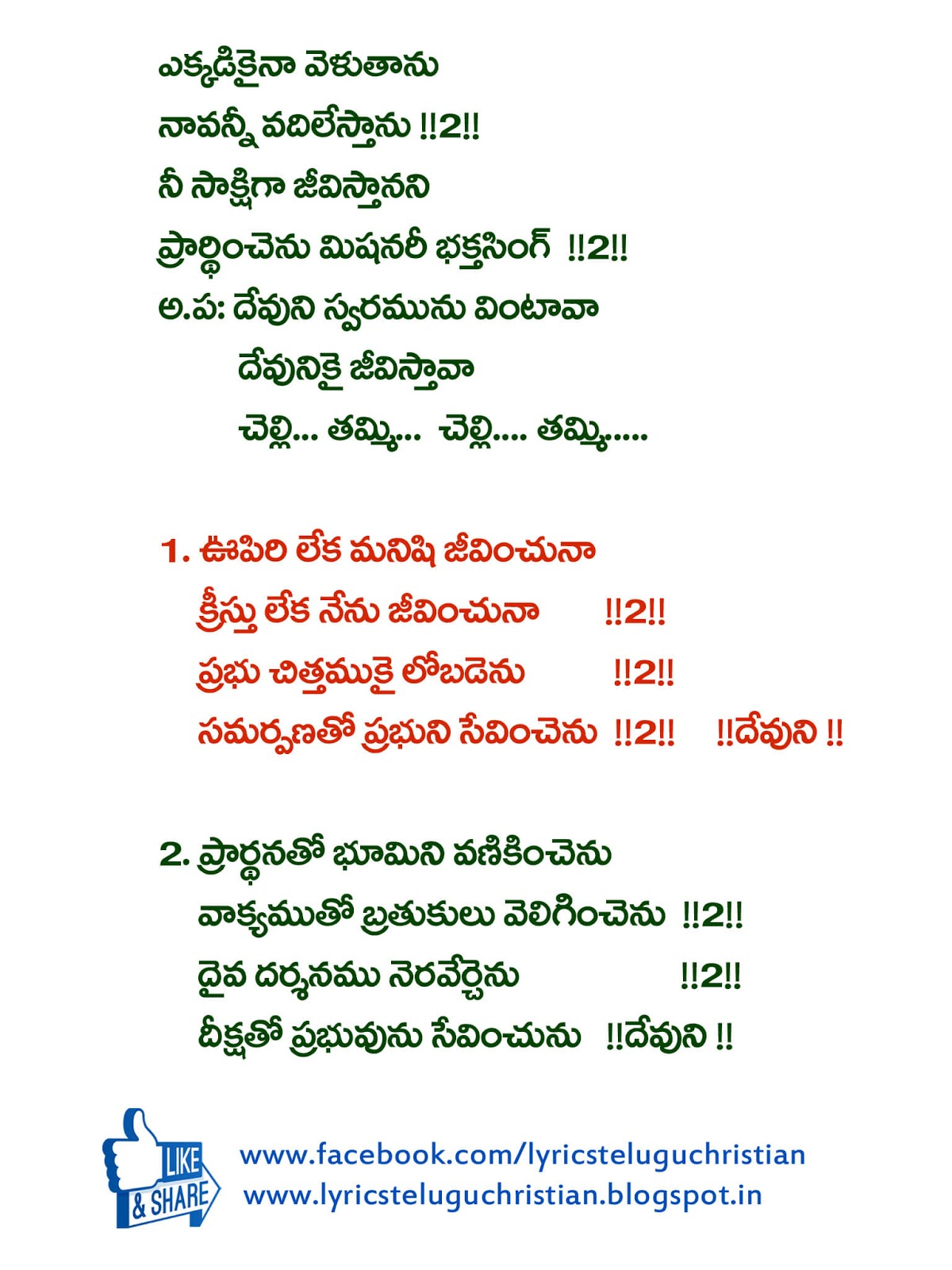 Sunday school songs in telugu lyrics