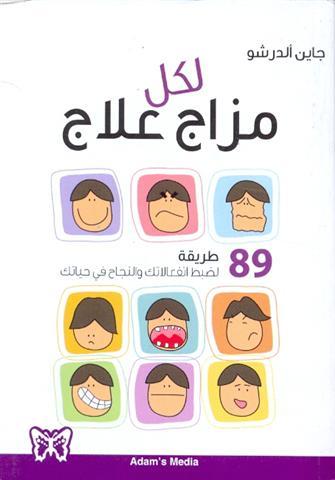 تحميل كتاب لكل مزاج علاج pdf