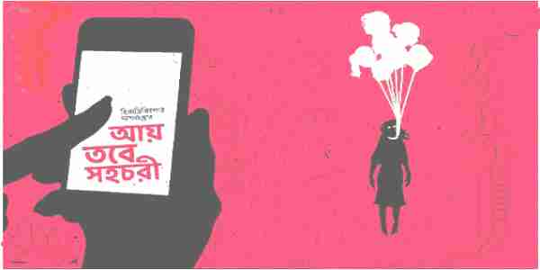 Aay Tabe Sahachari by Himadri Kishore Dasgupta - Sunday Suspense MP3 Download