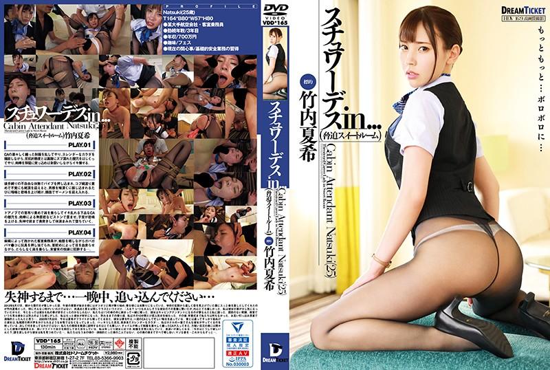 VDD-165 Natsuki Takeuchi Stewardess In Suite Room