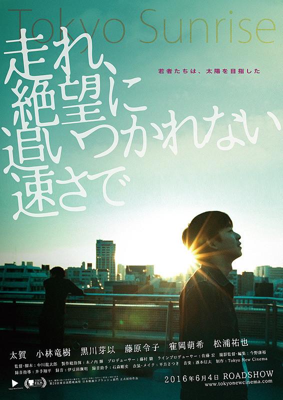 Sinopsis Tokyo Sunrise / Hashire, Zetsubo ni Oitsuka Renai Haya-sa de (2015) - Film Jepang