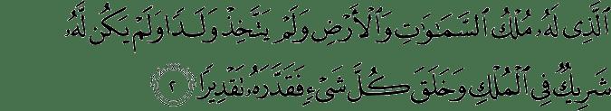 Al Furqan ayat 2