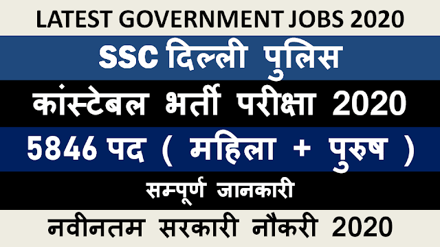 SSC Delhi Police Constable Recruitment 2020 - 5846 Posts ( Male and Female )