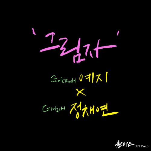 YEZI & Jung Chae Yeon – Wanted OST Part.3