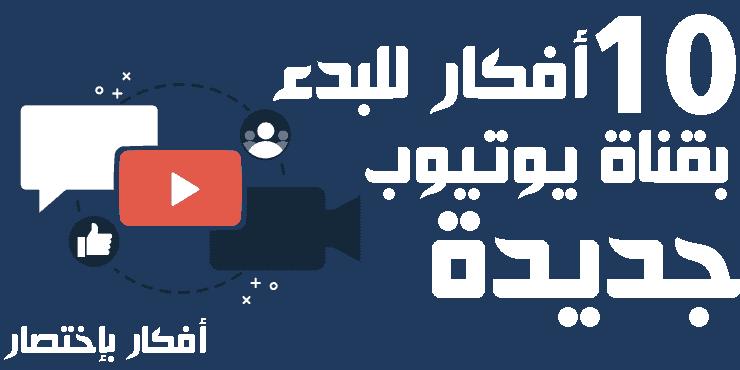 أفضل 10 أفكار شائعة لعمل قناة يوتيوب ناجحه لعام 2020 مشروع قناة يوتيوب