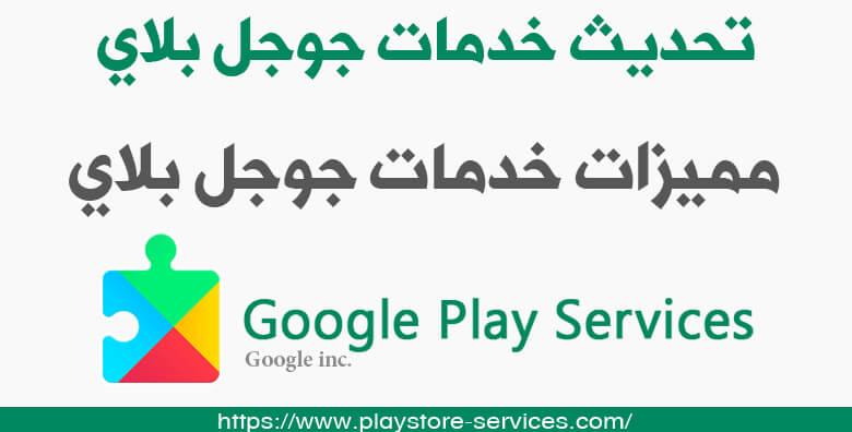 مميزات خدمات جوجل بلاي