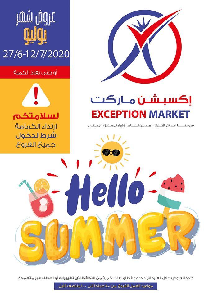 عروض اكسبشن ماركت من 27 يونيو حتى 12 يوليو 2020 عروض الصيف