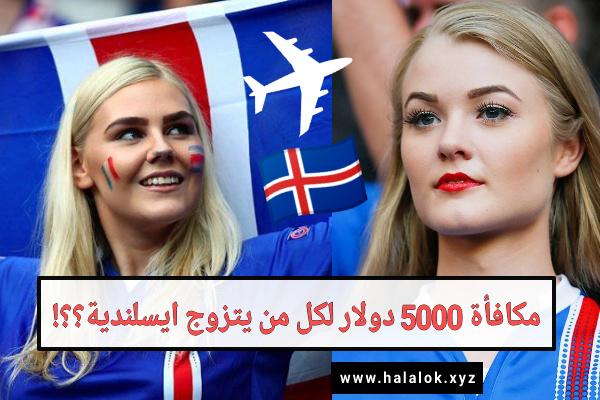 5000 دولار مكافأة لكل من يتزوج فتاة ايسلندية 2020-2021 ؟؟!