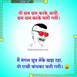 Raksha Bandhan Funny Shayari Jokes Quotes Hindi 2021, वो छम छम करके आयी, छम छम करके चली गयी। मैं मंगल सूत्र लेके खड़ा रहा, वो राखी बांधकर चली गयी। 😛