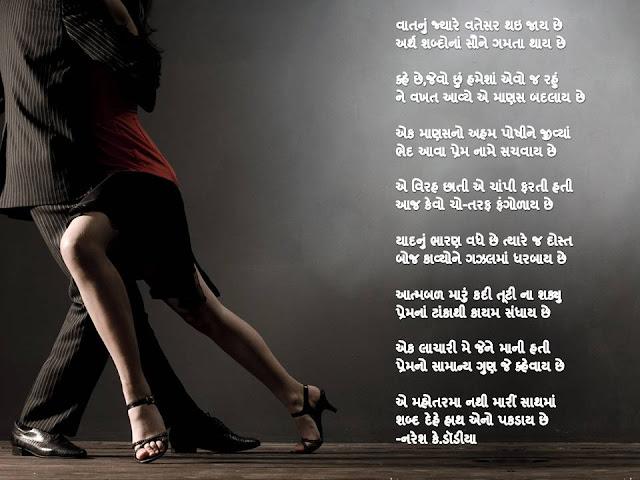 वातनुं ज्यारे वतेसर थइ जाय छे Gujarati Gazal By Naresh K. Dodia