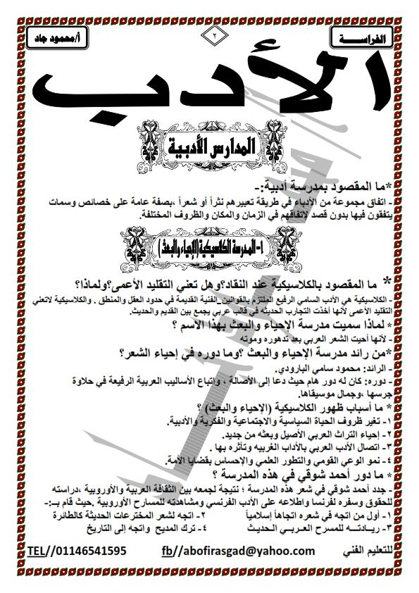 6659074c7d1 مراجعة محاسبة مالية للصف الاول ال جاري ال عليم الفني