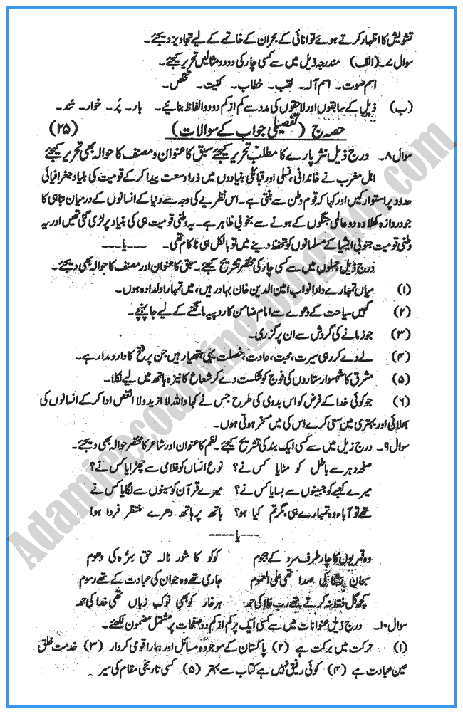 10 page essay urdu of class 2018 karachi board of directors