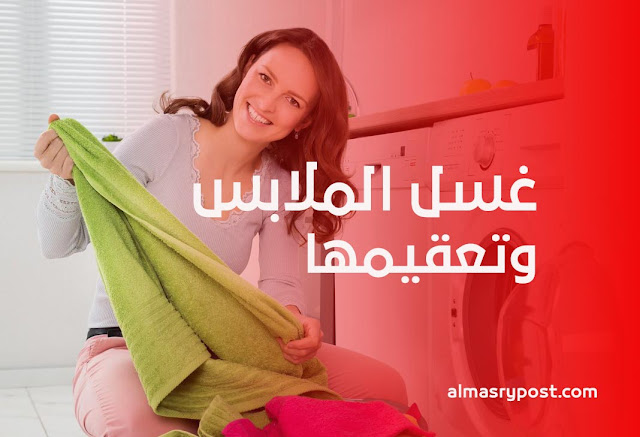 تعقيم الملابس - غسل الملابس - تنظيف الملابس