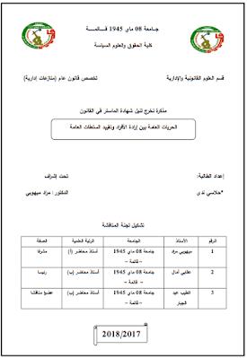 مذكرة ماستر: الحريات العامة بين إرادة الأفراد وتقييد السلطات العامة PDF