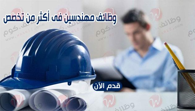 وظائف مهندسين فى تخصصات مختلفة من وظائف اهرام الجمعة