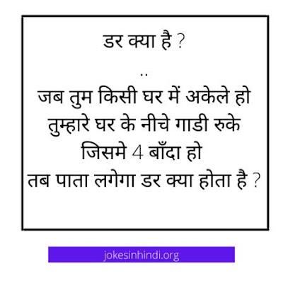 PUBG Jokes In Hindi