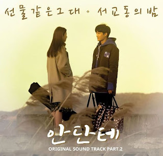 Lyric : The Night of Seokyo - Lovely Gift (OST. Andante)