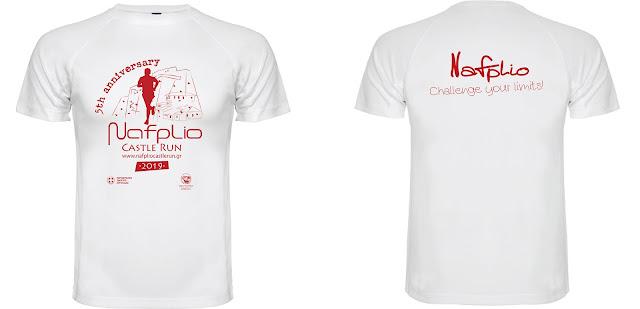 Επετειακό t-shirt του 5ου Παλαμήδειου Άθλου - Παράλληλες εκδηλώσεις της Διοργάνωσης