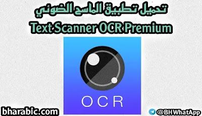 Text Scanner [OCR] الماسح الضوئي النص [أوكر]