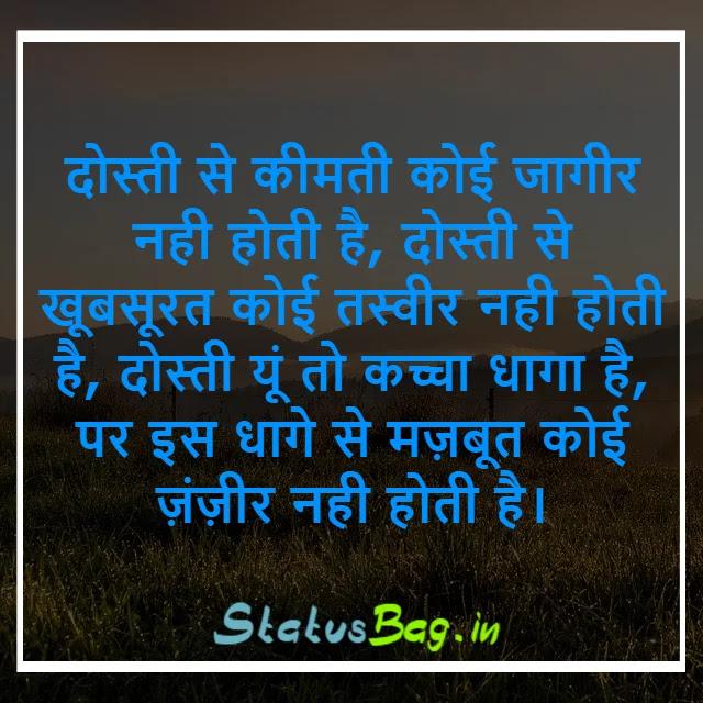 Dosti Shayari in Hindi 2021