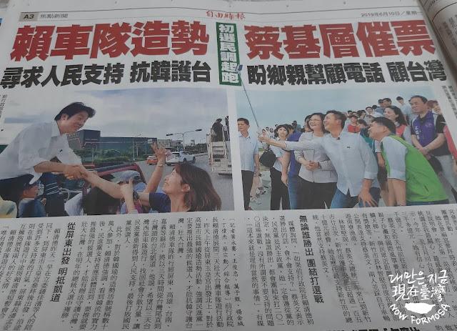2020년 대만 총통 선거에 참여한 민진당 후봐 선출 위한 여론 조사 실[전미숙 촬영 = 대만은 지금]