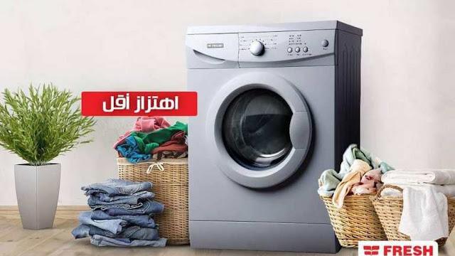 مراكز صيانة فريش بالاسكندرية