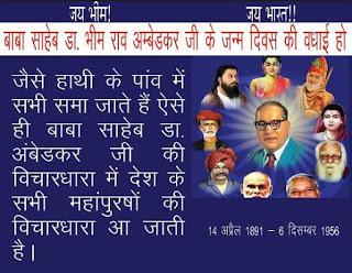 ambedkar jayanti images wishes in hindi