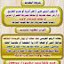 فتح باب التقديم على العدادات يوم السبت الموافق 15/8/2020