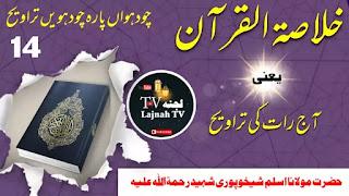 خلاصة  القرآن یعنی آج رات کی تراویح | چودہواں پارہ چودہویں تراویح | Lajnatulmuallifeen