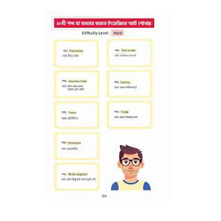 sobar jonno vocabulary pdf free download