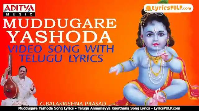 Muddugare Yashoda Song Lyrics • Telugu Annamayya Keerthana Song Lyrics - LyricsPULP.com