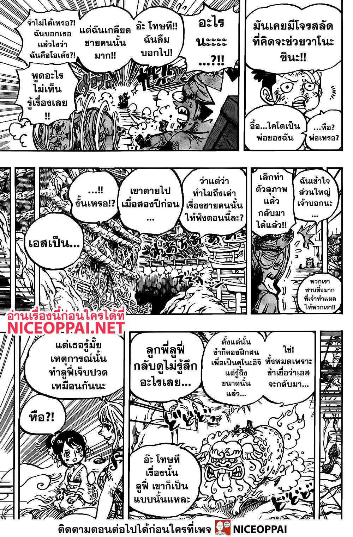 อ่านการ์ตูน One Piece ตอนที่ 999 หน้าที่ 8