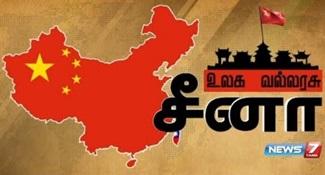 Ulaha Valalarasu China | News 7 Tamil