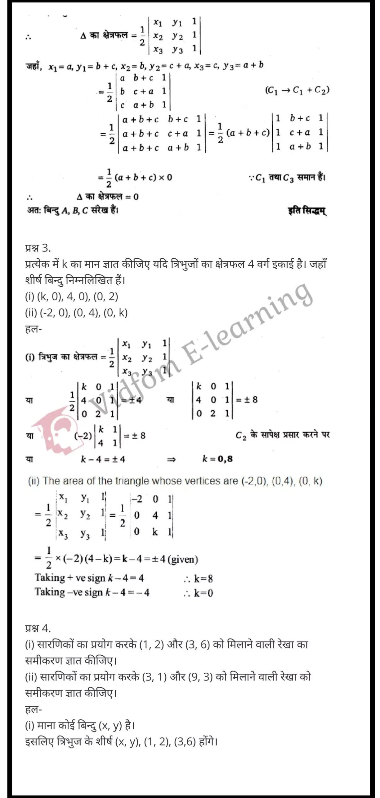 class 12 maths chapter 4 light hindi medium 17