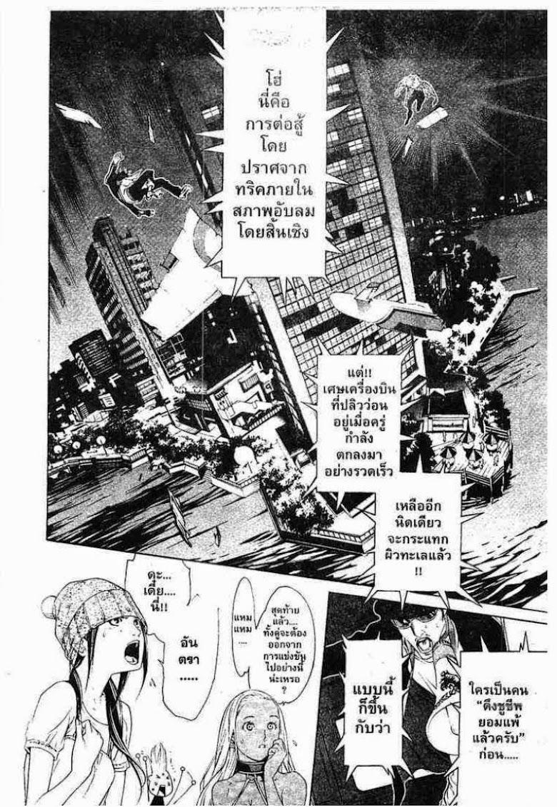 Air Gear - หน้า 177