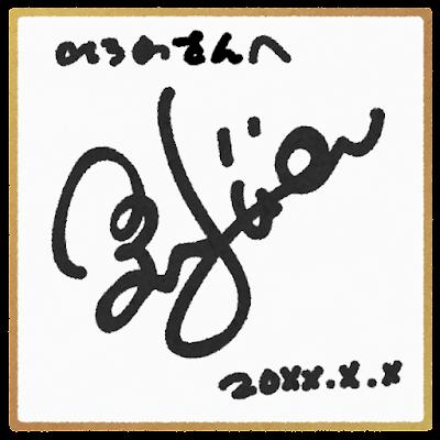 サイン色紙のイラスト