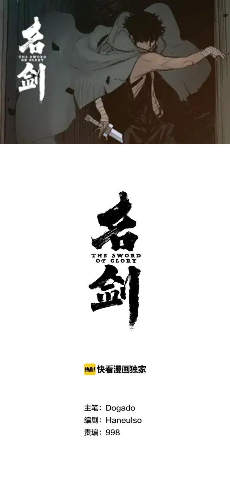Vinh Quang Kiếm Chap 25 . Next Chap Chap 26